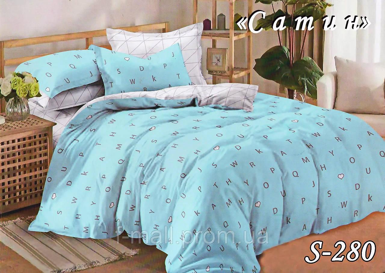Комплект постільної білизни Тет-А-Тет ( Україна ) Сатин двоспальне (S-280)