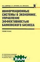 Д. В. Чистов, Ю. В. Амириди, Е. Р. Кочанова Информационные системы в экономике. Управление эффективностью банковского бизнеса