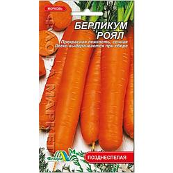 Семена Морковь Берликум Роял позднеспелая 3 г