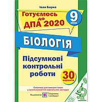ДПА 9 клас 2020 Біологія Авт: Барна І. Вид: Підручники і Посібники
