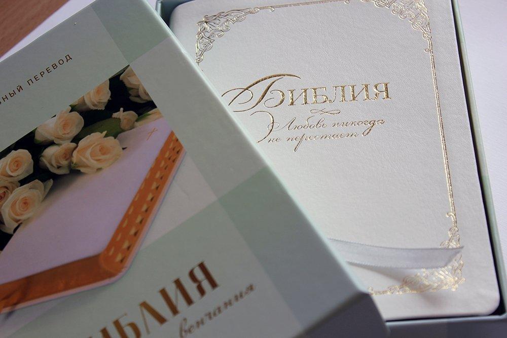 Свадебная Библия в коробке №2 (белая, кожа, золото, индексы, без замка, 14х20)