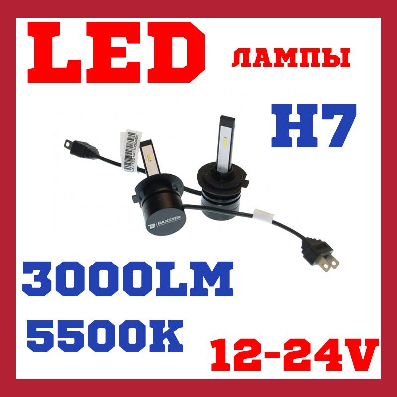 Лед лампы в авто Автомобильные лед лампы LED Лампы светодиодные Лампы h7 Baxster SX H7 5500K