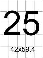 Самоклеящаяся этикетка в листах А4  25 шт (42х59,4)