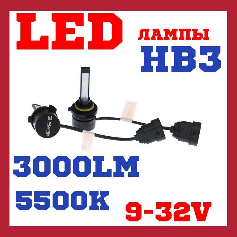 Лід лампи в авто Автомобільні лід лампи LED Лампи світлодіодні Лампи hb3 Baxster SX HB3 9005 5500K