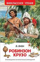 «Робинзон Крузо» Дефо Д.