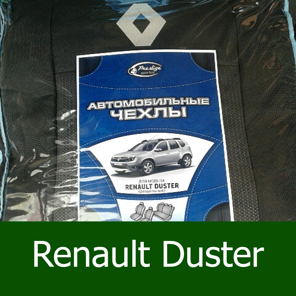 Чехлы на Рено Дастер (без подлокотника) 2018- / автомобильные чехлы Renault Duster (стандарт)