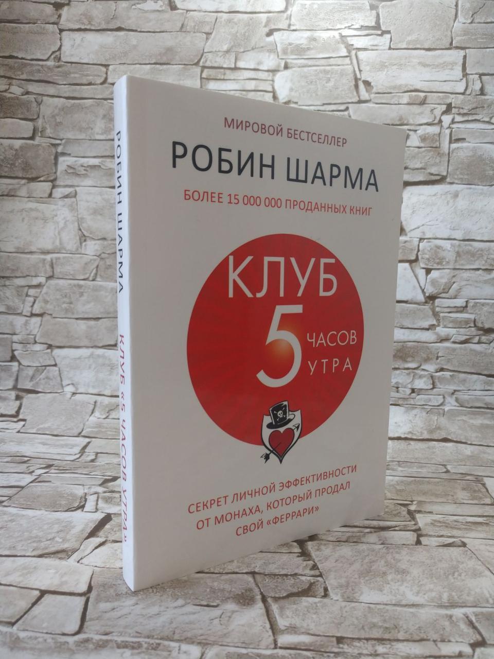 "Книга ""Клуб «5 часов утра»"" Робин Шарма"