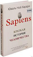 Юваль Ной Харари Sapiens краткая история человечества