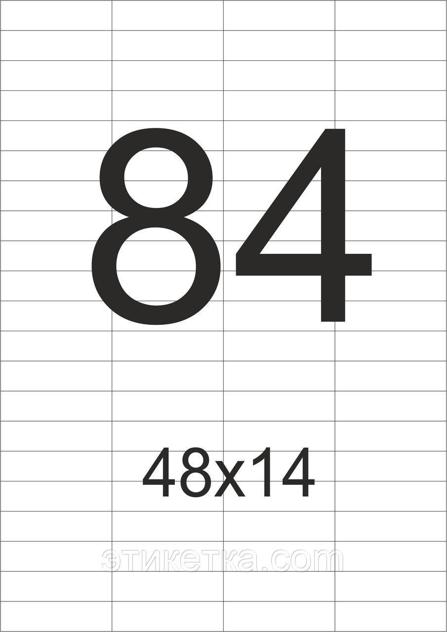 Самоклеящаяся этикетка в листах А4 -  84 шт (48х14)