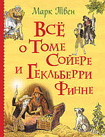 «Все о Томе Сойере и Гекльберри Финне (Все истории)» Твен М.