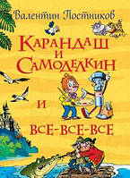 «Карандаш и Самоделкин (Все истории)» Постников В.Ю.