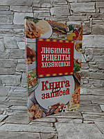 "Книга ""Любимые рецепты хозяюшки"" Валентина Скляр"
