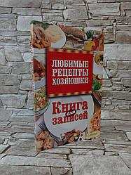 """Книга """"Улюблені рецепти господині"""" Валентина Скляр"""