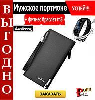 Мужской кошелек Baellery Clasik  + смарт браслет m3