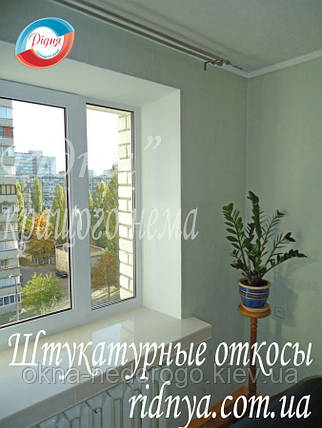 Двухстворчатые окна - штукатурка откосов, фото 2