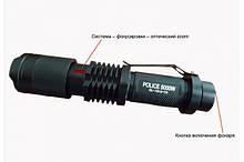Фонарь Тактический Bailong BL 1812 T6 30000W фонарик 1050 Lumen