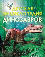 «Детская энциклопедия динозавров» Колектив авторов