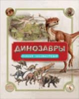 «Динозавры. Полная энциклопедия» Колсон Р.