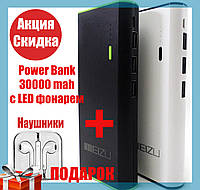 Внешний аккумулятор Power Bank Meizu 30000 mAh 3USB+LED фонарь - батарея, QualitiReplica, фото 1