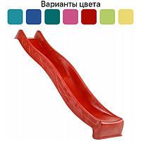 Детская горка пластиковая 3 метра скользкая спуск для детей