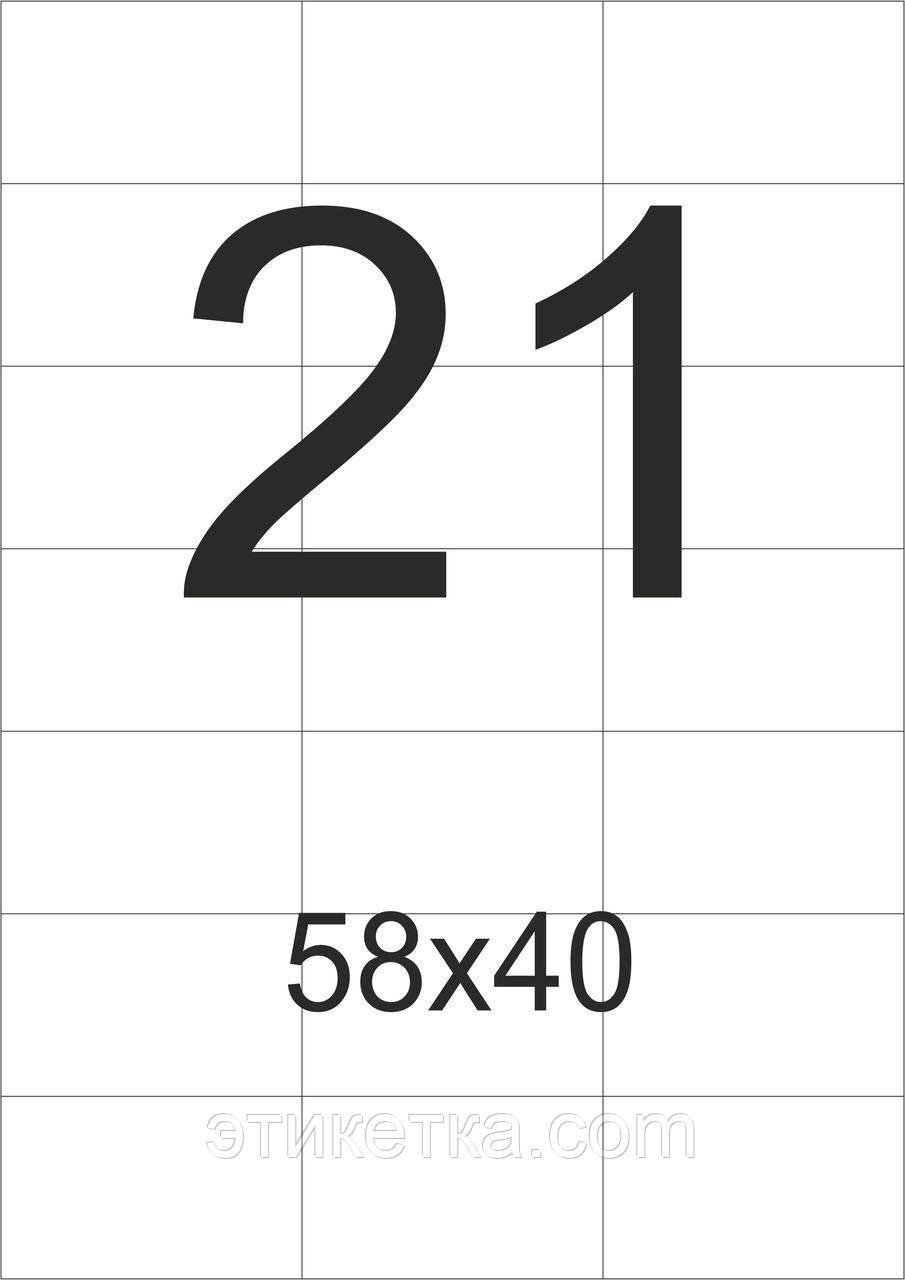 Самоклеящаяся этикетка в листах А4 -  21 шт (58х40)