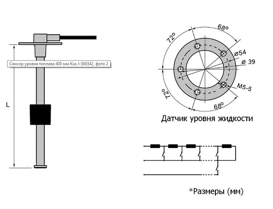 Сенсор уровня топлива для судна 400 мм Wema Kus, фото 2