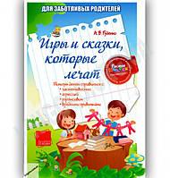 Для заботливых родителей Игры и сказки которые лечат Авт: Руденко А. Изд: Основа, фото 1