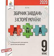 ДПА 2020 Збірник завдань Історія України 9 клас Авт: Гук О. Вид: Освіта