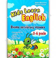 Вчать англійську малюки Для дітей 3–6 років Авт: Доценко І. Вид-во: Підручники і посібники