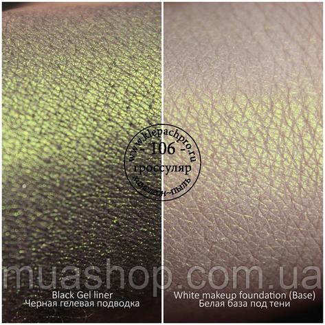 Пигмент для макияжа KLEPACH.PRO -106 - Гроссуляр (хамелеон / пыль), фото 2