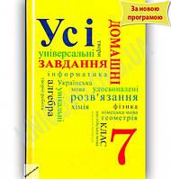 Усі домашні завдання 7 клас 2 тома Нова програма Українська мова навчання Вид-во: Граматика