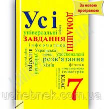 Усі домашні завдання 7 клас 2 томи Нова програма Українська мова навчання Вид-во: Граматика