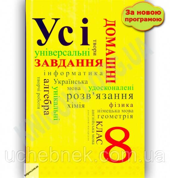 Усі домашні завдання 8 клас 2 тома Нова програма Українська мова навчання Вид-во: Граматика