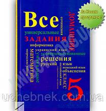 Всі домашні завдання 5 клас Нова програма Російську мову навчання Изд-во: Граматика
