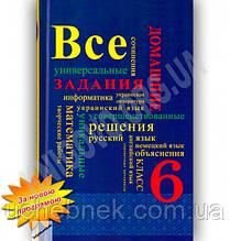 Всі домашні завдання 6 клас Нова програма Російську мову навчання Изд-во: Граматика