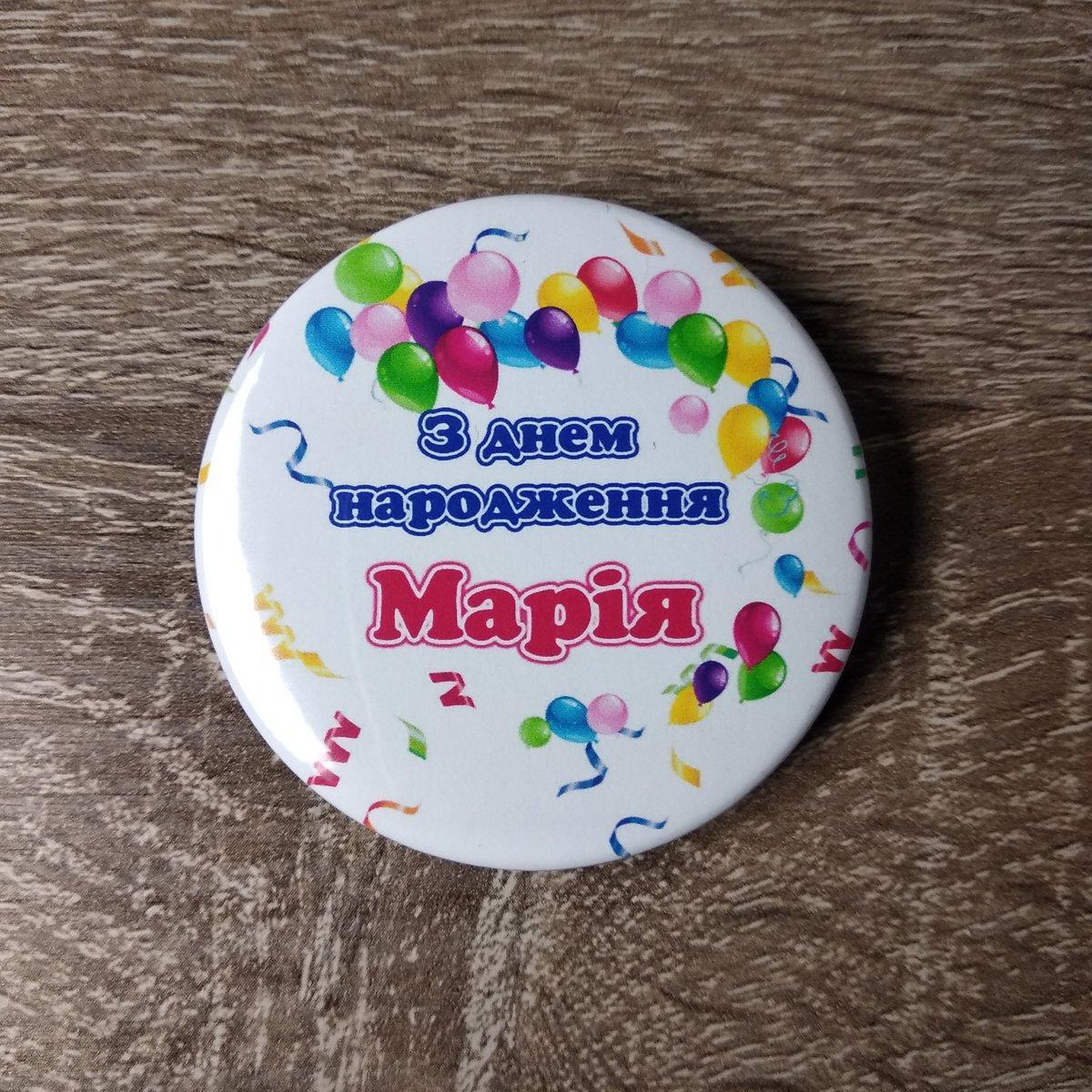 Значки с именем на день рождения