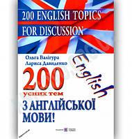 200 усних тем з англійської мови Авт: Валігура О. Давиденко Л. Вид-во: Підручники і посібники