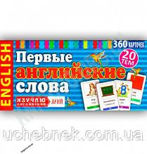 Первые английские слова 360 карточек 20 тем Изд-во: Арій
