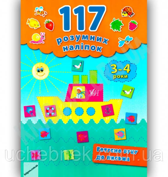 117 розумних наліпок для дітей 3-4 років Готуємо руку до письма Авт: Смирнова К. Вид-во: УЛА