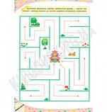 117 розумних наліпок для дітей 3-4 років Готуємо руку до письма Авт: Смирнова К. Вид-во: УЛА, фото 2