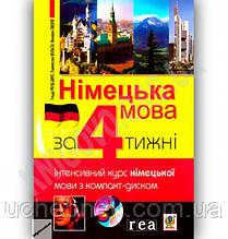 Німецька мова за 4 тижні + CD Авт: Рауш-Дияс Г. Вольскі П. Вид-во: Богдан