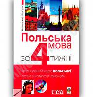 Польська мова за 4 тижні + CD Авт: Ковальська М. Вид-во: Богдан