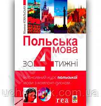 Польська мова за 4 тижню + CD Авт: Ковальська М. Вид-во: Богдан