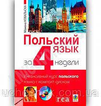Польська мова за 4 тижні + CD Авт: Ковальська М. Изд-во: Богдан