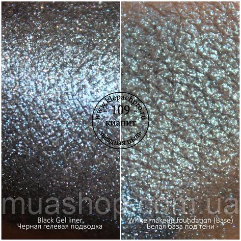 Пигмент для макияжа KLEPACH.PRO -109 - Кианит (звёздная пыль), фото 2