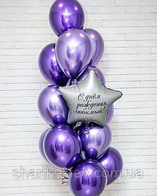 Связка шаров для мужчины из 14-и шаров хром с фольгированной звездой и индивидуальной надписью