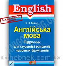 Англійська мова Підручник для студентів і аспірантів немовних факультетів Авт: Мансі Є. Вид-во: Арій