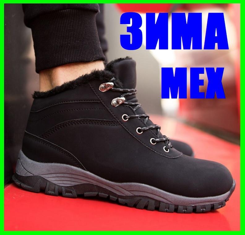 Ботинки ЗИМНИЕ Мужские Кроссовки МЕХ Чёрные (размеры: 40,41,42,43,45)