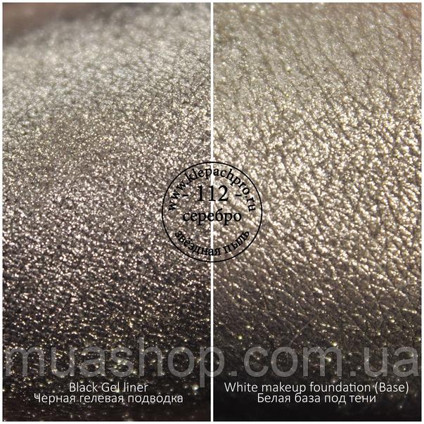 Пигмент для макияжа KLEPACH.PRO -112- Серебро (звёздная пыль)