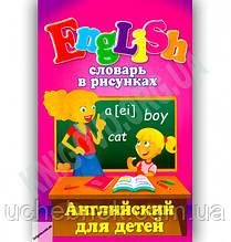 Английский для детей Словарь в рисунках Авт: Швец О. Изд-во: Арій